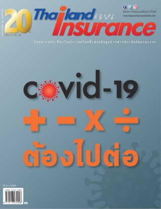 หน้าปก-thailand-insurance-may-2020-ookbee