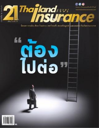 หน้าปก-thailand-insurance-187-ฉบับครบรอบ-21-ปี-ookbee