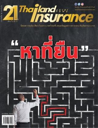 หน้าปก-thailand-insurance-thailand-insurance-ookbee