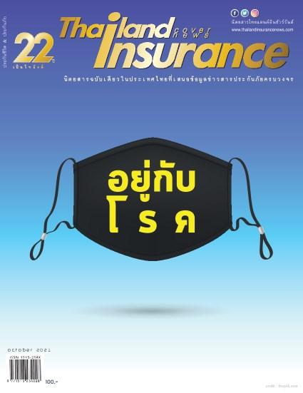 หน้าปก-thailand-insurance-thailand-insurance-no192-ookbee