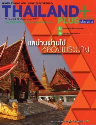 หน้าปก-นิตยสาร-thailand-plus-ปีที่-5-ฉบับที่-51-เดือนมกราคม-2559-นิตยสาร-thailand-plus-ปีที่-5-ฉบับที่-51-เดือนมกราคม-2559-ookbee