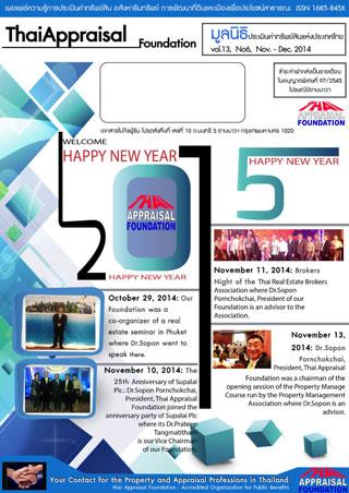 หน้าปก-thai-appraisal-foundation-nov-dec-2014-ookbee