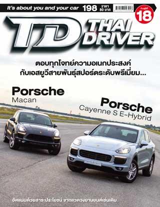 หน้าปก-thai-driver-issue-198-ookbee
