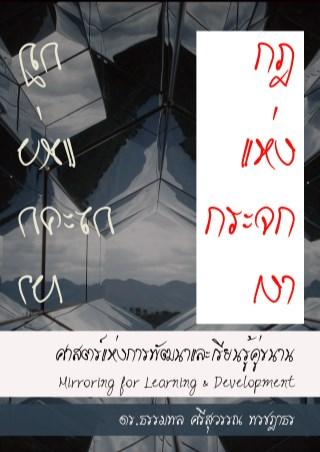 หน้าปก-กฎแห่งกระจกเงา-ศาสตร์แห่งการพัฒนาและเรียนรู้คู่ขนาน-ookbee