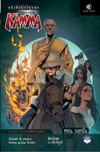 หน้าปก-หนังสือการ์ตูน-กฎแห่งธรรม-kamma-ตอน-นอกฝัน-ookbee