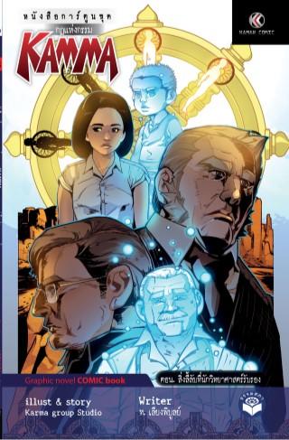 หน้าปก-หนังสือการ์ตูน-กฎแห่งธรรม-kamma-ตอน-สิ่งลี้ลับที่นักวิทยาศาสตร์รับรอง-ookbee
