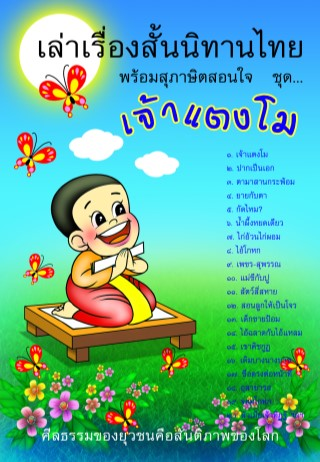 หน้าปก-เล่าเรื่องสั้นนิทานไทย-พร้อมสุภาษิตสอนใจ-ชุด-เจ้าแตงโม-ookbee