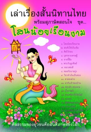หน้าปก-เล่าเรื่องสั้นนิทานไทย-พร้อมสุภาษิตสอนใจ-ชุด-โสนน้อยเรือนงาม-ookbee