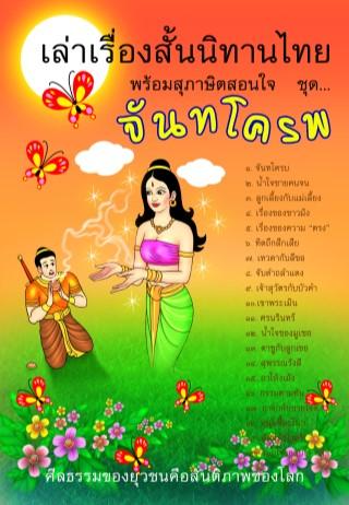 หน้าปก-เล่าเรื่องสั้นนิทานไทย-พร้อมสุภาษิตสอนใจ-ชุด-จันทโครพ-ookbee