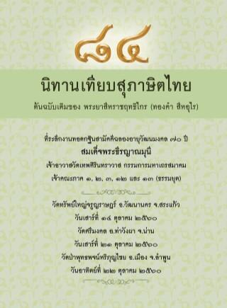 หน้าปก-๘๔-นิทานเทียบสุภาษิตไทย-ookbee