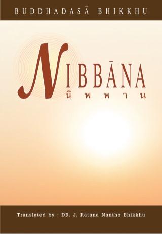 หน้าปก-nibbana-นิพพาน-ฉบับภาษาอังกฤษ-ookbee
