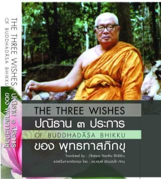 the-three-wishes-ปณิธาน-3-ประการ-หน้าปก-ookbee