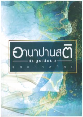 หน้าปก-หนังสือเรื่อง-อานาปานสติ-ฉบับสมบูรณ์แบบ-ookbee