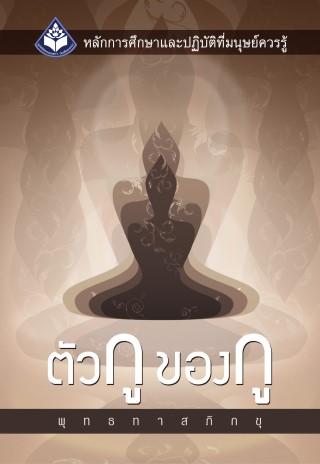 หน้าปก-หนังสือเรื่องตัวกูของกู-ปกใหม่-2564-ookbee