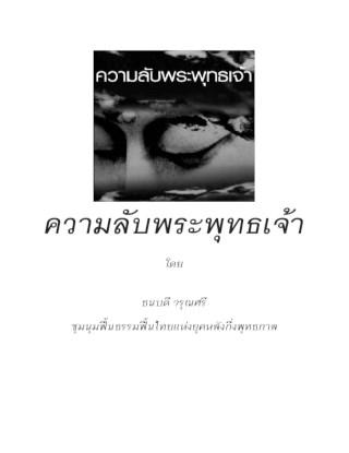 หน้าปก-ความลับพระพุทธเจ้า-ookbee