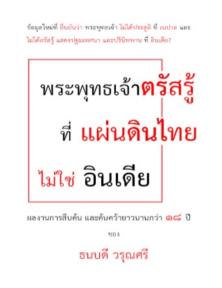 หน้าปก-พระพุทธเจ้าตรัสรู้ที่แผ่นดินไทย-ไม่ใช่อินเดีย-ookbee