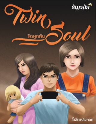 หน้าปก-twin-soul-จิตผูกพัน-ookbee