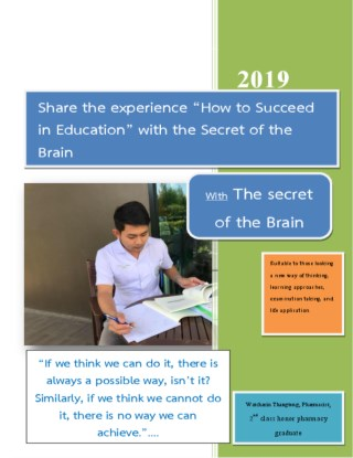 หน้าปก-share-the-experience-how-to-succeed-in-education-with-the-secret-of-the-brain-ookbee