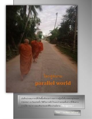 หน้าปก-โลกคู่ขนาน-parallel-world-ookbee