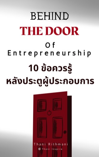หน้าปก-behind-the-door-of-entrepreneurship-10-ข้อควรรู้-หลังประตูผู้ประกอบการ-ookbee