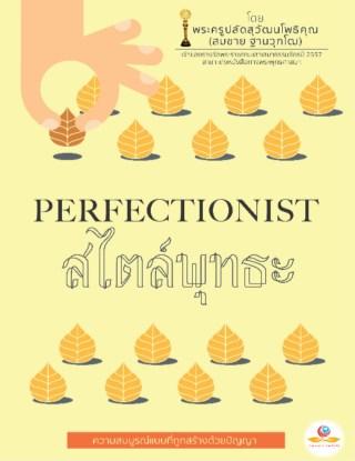 หน้าปก-perfectionist-สไตล์พุทธะ-ookbee