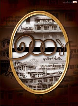 หน้าปก-100-year-business-ookbee