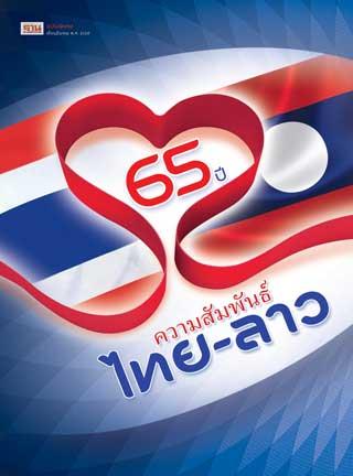 หน้าปก-ฐานเศรษฐกิจ-ฉบับพิเศษ-65-ปีความสัมพันธ์ไทย-ลาว-ookbee