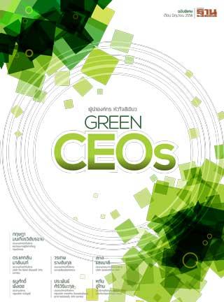 หน้าปก-ฐานเศรษฐกิจ-ฉบับพิเศษ-ผู้นําองค์กร-หัวใจสีเขียว-green-ceos-ookbee