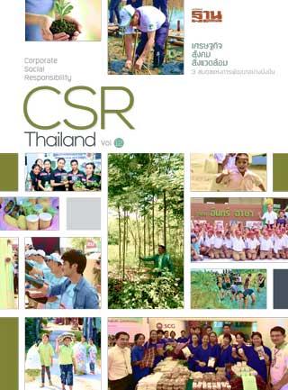 หน้าปก-ฐานเศรษฐกิจ-ฉบับพิเศษ-csr-thailand-vol12-ookbee
