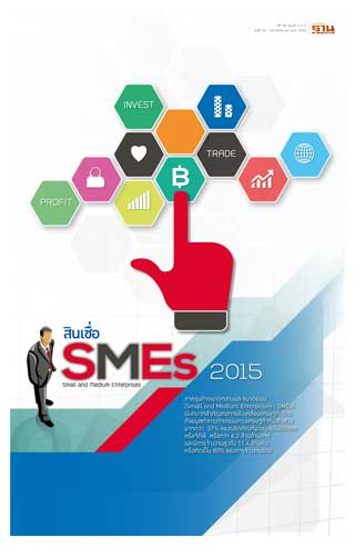 ฐานเศรษฐกิจฉบับพิเศษ-ฐานเศรษฐกิจ-ฉบับพิเศษ-สินเชื่อ-smes-2015-หน้าปก-ookbee