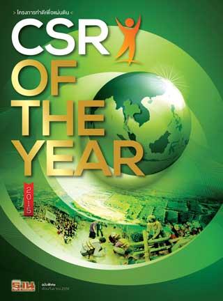 ฐานเศรษฐกิจฉบับพิเศษ-ฐานเศรษฐกิจ-ฉบับพิเศษ-โครงการทําดีเพื่อแผ่นดิน-csr-of-the-year-2015-หน้าปก-ookbee