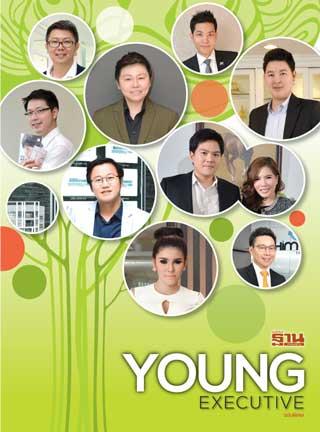 ฐานเศรษฐกิจฉบับพิเศษ-ฐานเศรษฐกิจ-ฉบับพิเศษ-young-executive-หน้าปก-ookbee