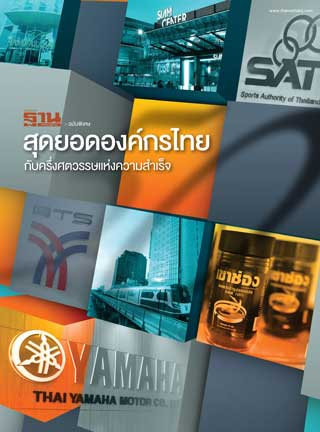 หน้าปก-ฐานเศรษฐกิจ-ฉบับพิเศษ-สุดยอดองค์กรไทย-กับครึ่งศตวรรษแห่งความสำเร็จ-ookbee