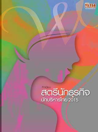 หน้าปก-ฐานเศรษฐกิจ-ฉบับพิเศษ-ทำเนียบสตรีนักธุรกิจนักบริหารไทย-2015-ookbee