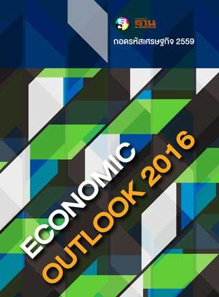 หน้าปก-ฐานเศรษฐกิจ-ฉบับพิเศษ-ถอดรหัสเศรษฐกิจ-2559-economic-outlook-2016-ookbee