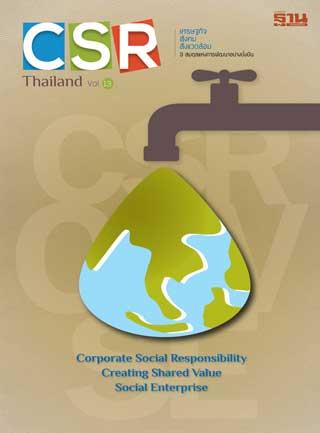 ฐานเศรษฐกิจฉบับพิเศษ-ฐานเศรษฐกิจ-ฉบับพิเศษ-csr-thailand-vol-13-หน้าปก-ookbee