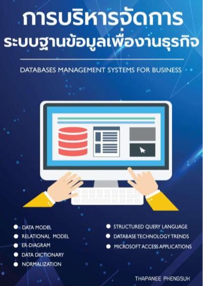 การจัดการฐานข้อมูลเพื่องานธุรกิจ-หน้าปก-ookbee