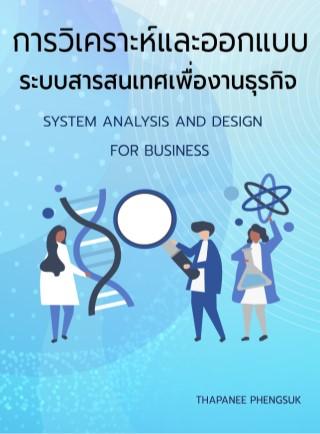 การวิเคราะห์และออกแบบระบบสารสนเทศเพื่องานธุรกิจ-หน้าปก-ookbee