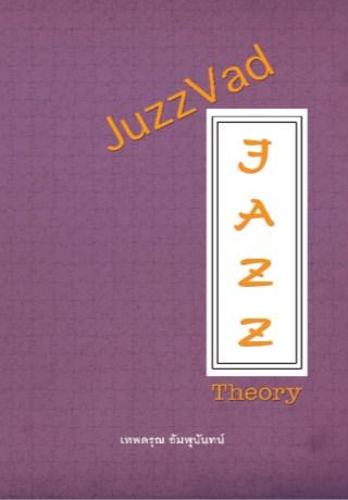 หน้าปก-juzzvad-jazz-theory-ทฤษฎีดนตรีแจ๊ส-ฉบับคนชายขอบ-ookbee