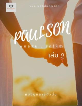 paulson-พอลสัน-รักให้จำ-เล่ม-2-หน้าปก-ookbee
