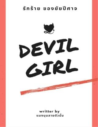 devil-girl-รักร้ายของยัยปีศาจ-หน้าปก-ookbee