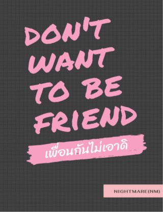 หน้าปก-dont-want-to-be-friend-เพื่อนกันไม่เอาดิ-ookbee