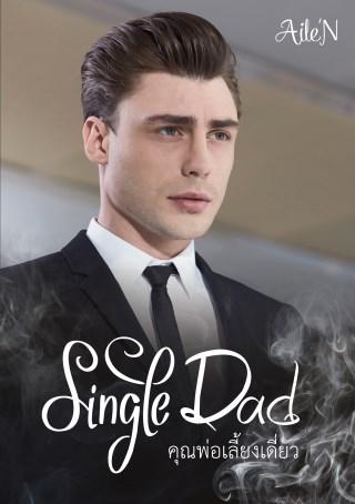 หน้าปก-single-dad-คุณพ่อเลี้ยงเดี่ยว-ookbee