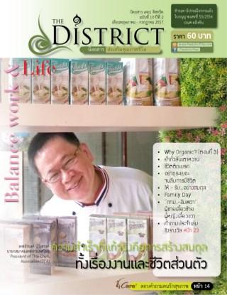 หน้าปก-นิตยสาร-เดอะดิสทริค-ฉบับที่-10-ปีที่-2-ookbee