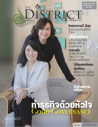 หน้าปก-นิตยสาร-เดอะดิสทริค-ฉบับที่-30-ปีที่-9-ookbee