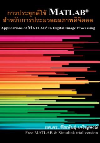 การประยุกต์ใช้-matlab-สำหรับการประมวลผลภาพดิจิตอล-หน้าปก-ookbee