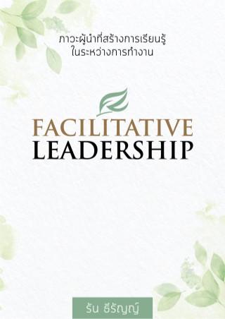 หน้าปก-facilitative-leadership-ภาวะผู้นำที่สร้างการเรียนรู้ในระหว่างการทำงาน-ookbee