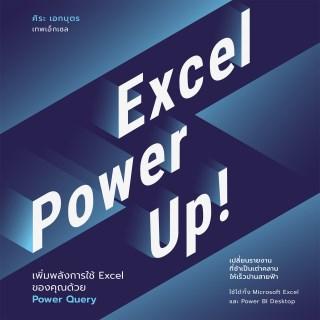 หน้าปก-excel-power-up-เพิ่มพลังการใช้-excel-ของคุณด้วย-power-query-ookbee