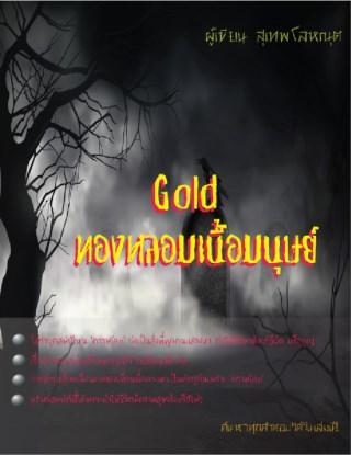 หน้าปก-gold-ทองหลอมเนื้อมนุษย์-ookbee