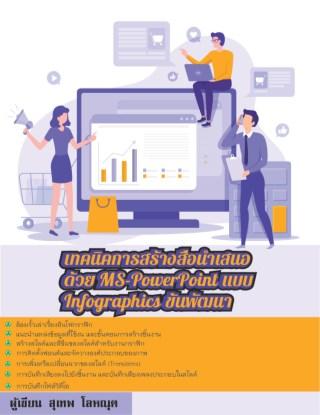 หน้าปก-เทคนิคการสร้างสื่อนำเสนอด้วย-ms-powerpoint-แบบ-infographics-ขั้นพัฒนา-ookbee